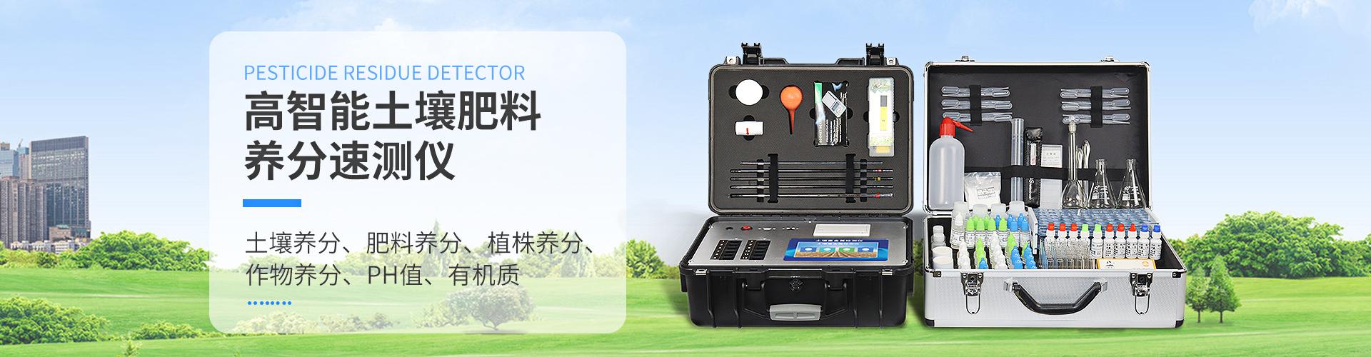 土壤养分检测仪-土壤分析仪