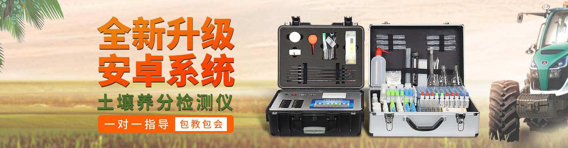 土壤养分检测仪,土壤分析仪