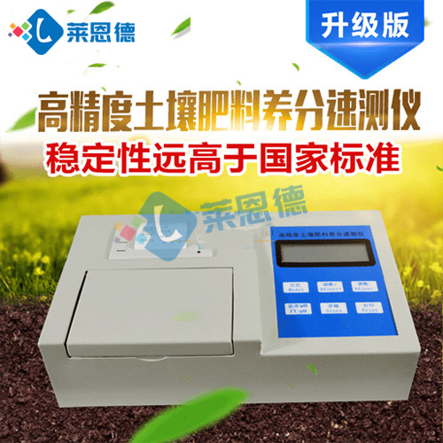 高精度土壤肥料养分速测仪