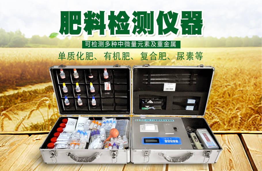 肥料检测仪器