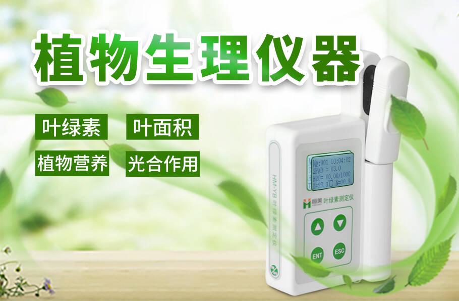 植物生理仪器