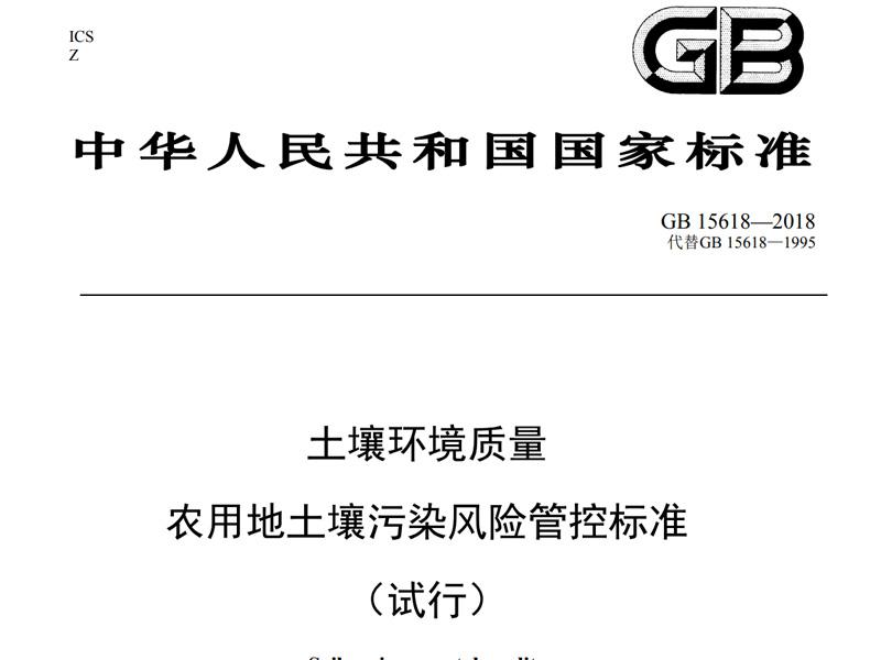 GB 15618-2018 农用地土壤污染风险管控标准