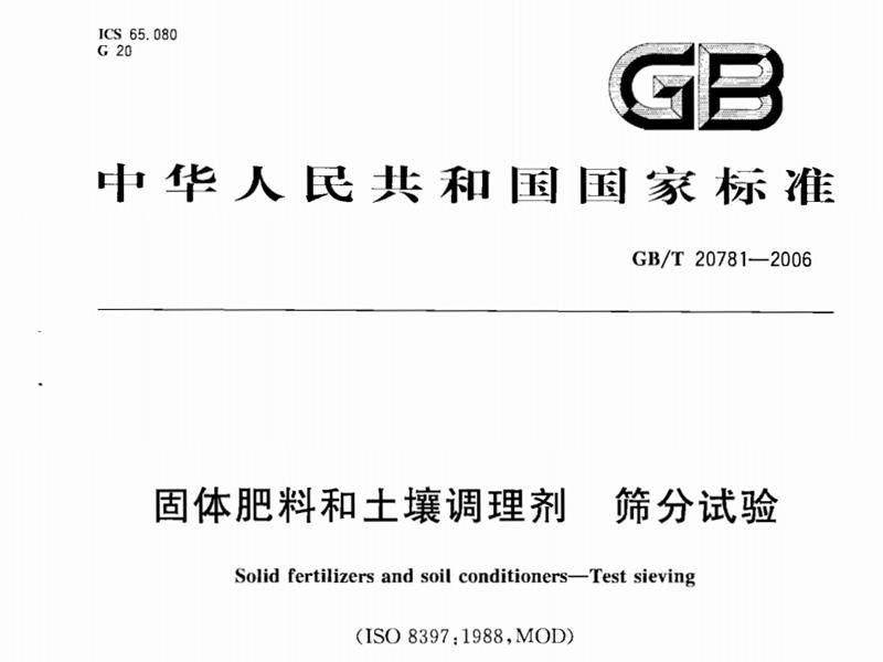 GB/T 20781-2006 固体肥料和土壤调理剂筛分实验