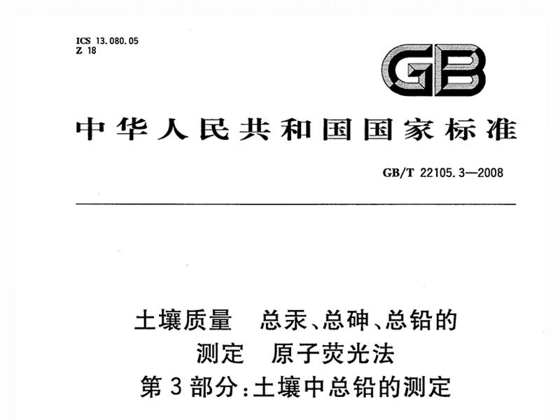 GB/T 22105.3-2008 土壤中总铅的测定