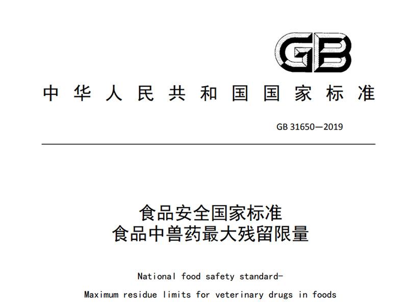 GB 31650-2019 食品中兽药最大残留限量