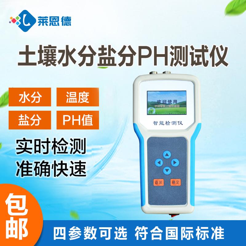 土壤水分温度盐分ph测定仪