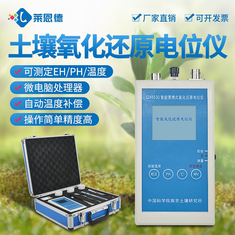 土壤氧化还原电位仪