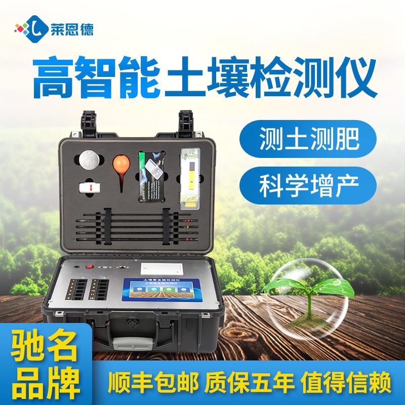 新型土壤养分检测仪