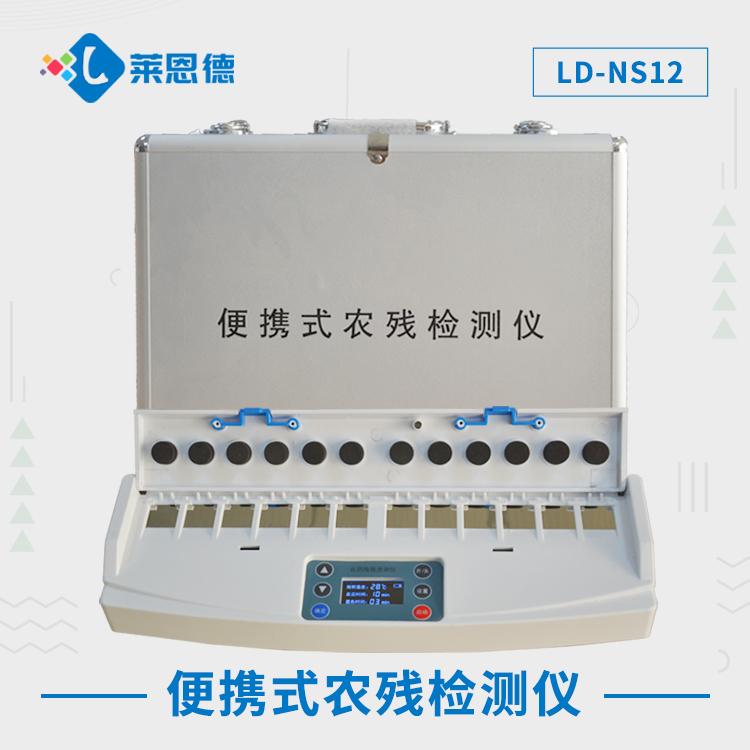 家用农药残留检测仪 LD-NS12