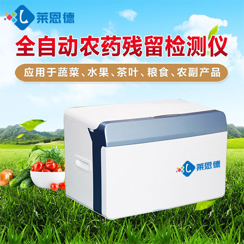 全自动4针农药残留检测仪 LD-QNC2