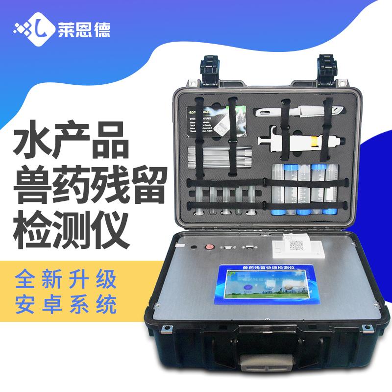 肉食品检测仪器 LD-SC