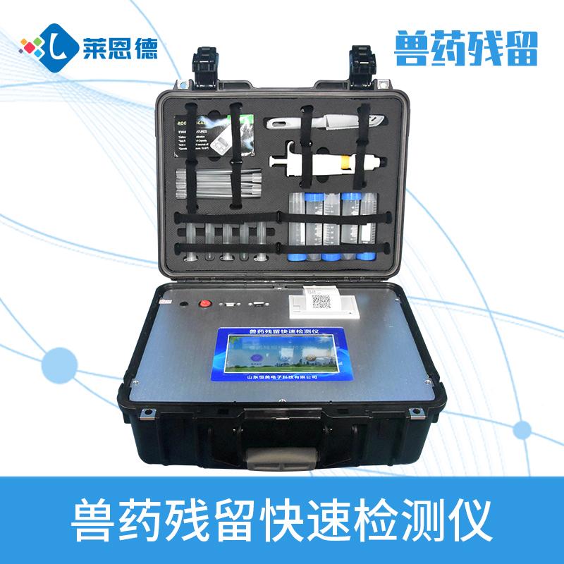 兽药残留检测仪 LD-SYJC