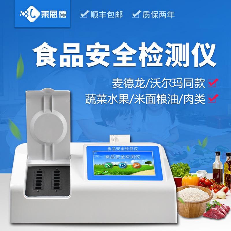 食品检测仪LD-SP04