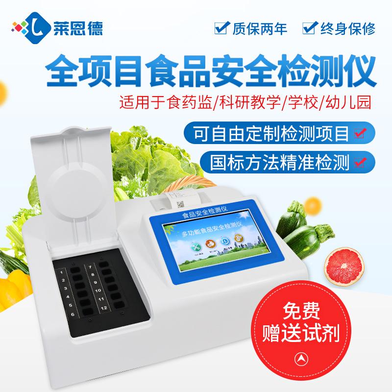 多功能食品安全检测仪LD-SP08