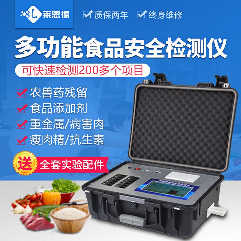 多功能食品安全检测仪LD-G1200