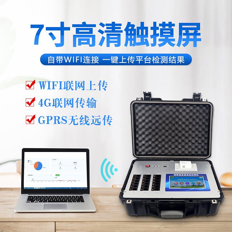 多功能食品安全检测仪LD-G1800