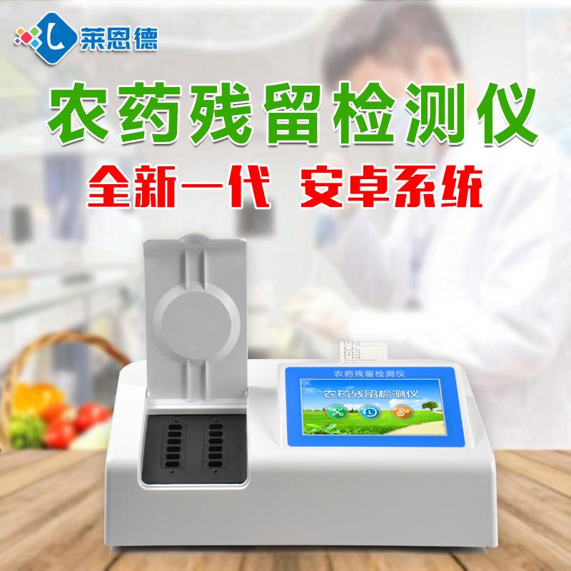 茶叶农药残留检测仪 LD-CY12