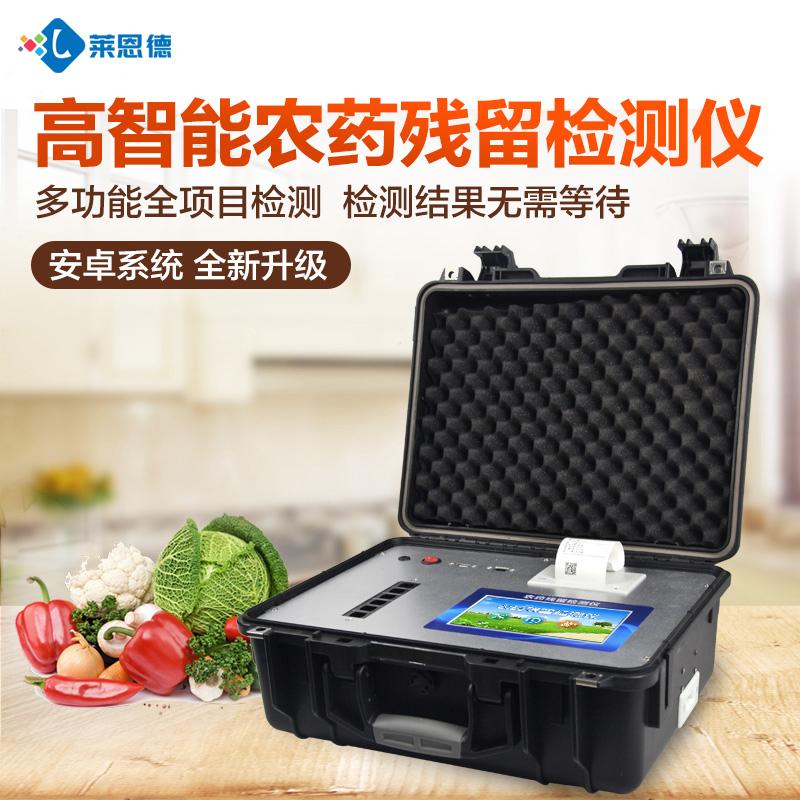 便携式农药残留检测仪 LD-NY06