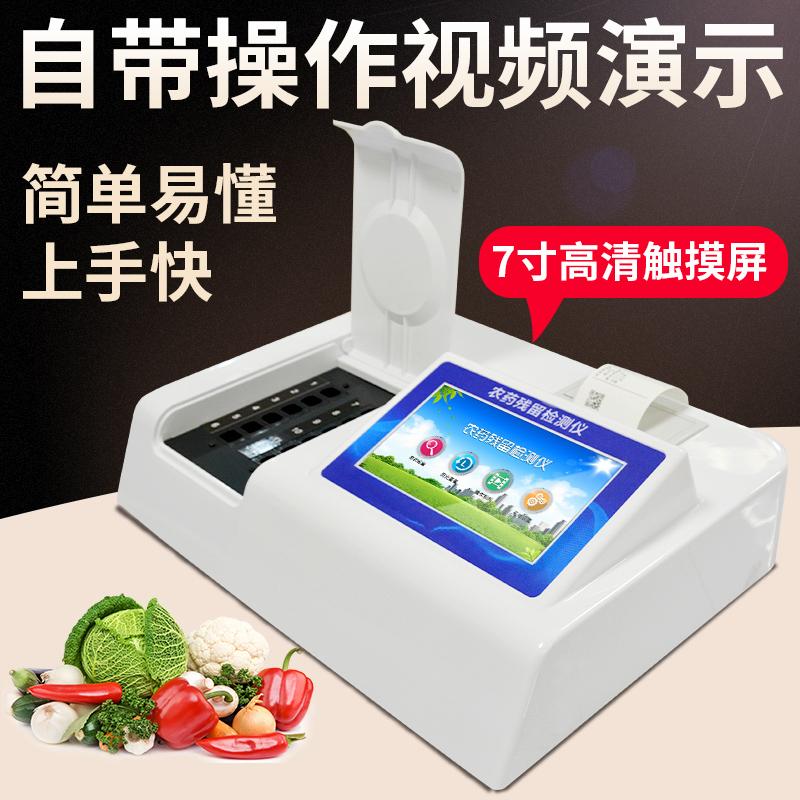 农残检测仪器LD-NC06
