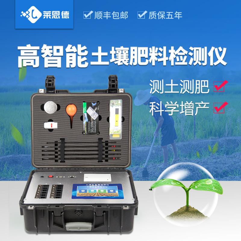 利用土壤养分检测仪来完成土壤中各种有机质的测定