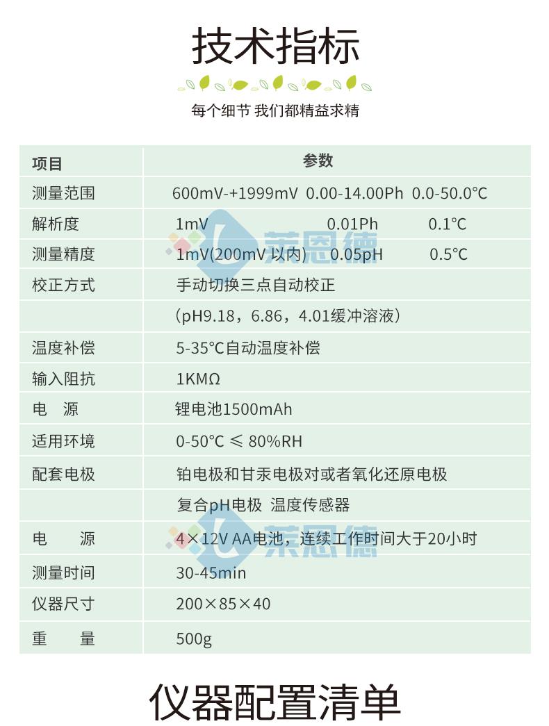 土壤氧化还原电位仪技术指标