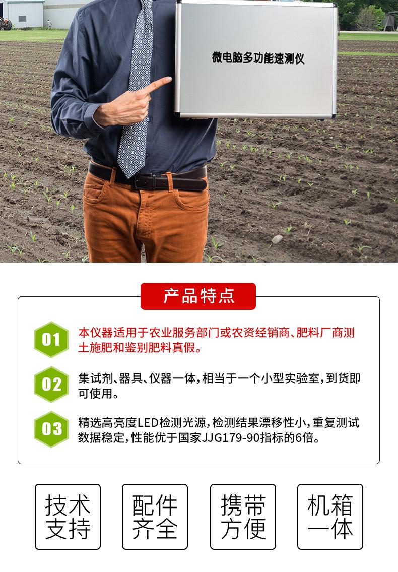 土壤分析仪特点