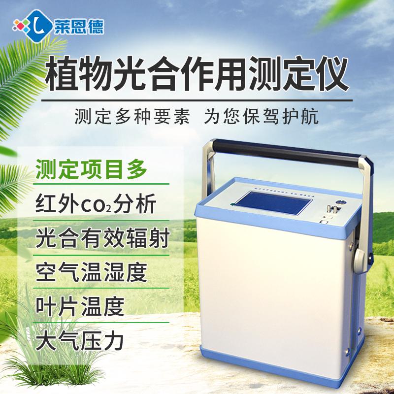 光合作用测定仪在农业发展中的应用