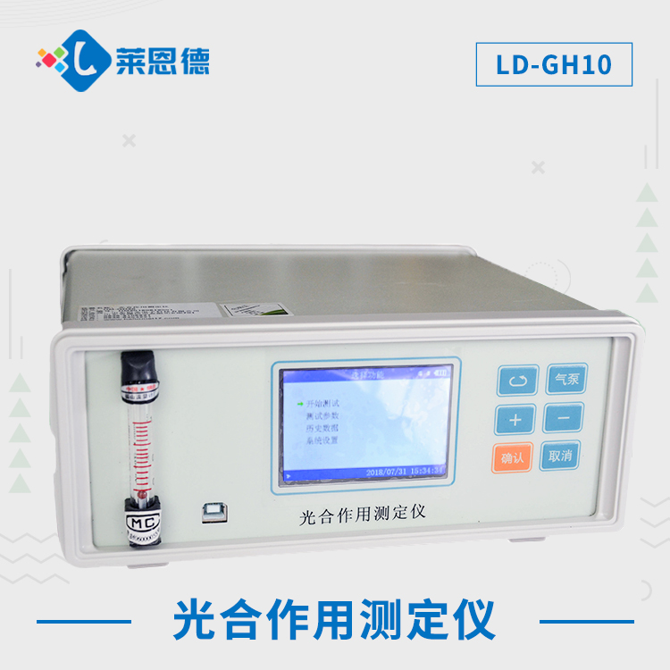 光合作用测定仪可以测量植物生长情况